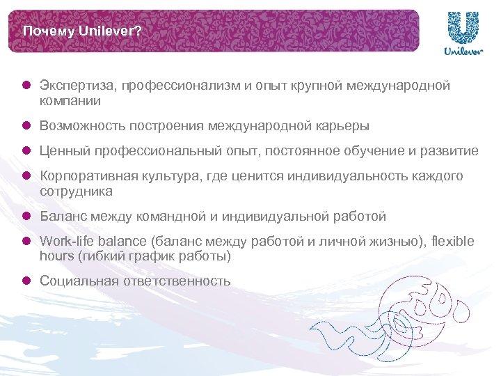 Почему Unilever? l Экспертиза, профессионализм и опыт крупной международной компании l Возможность построения международной