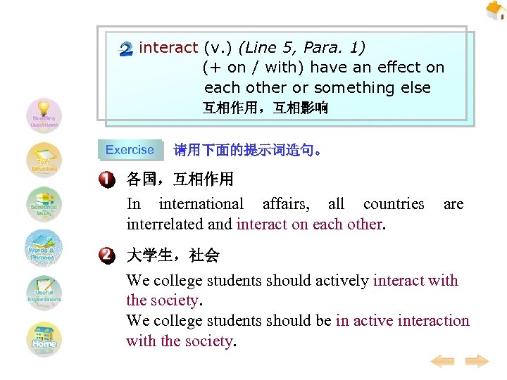 interact (v. ) (Line 5, Para. 1) (+ on / with) have an effect