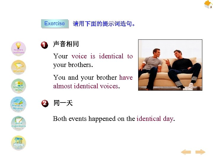 Exercise 请用下面的提示词造句。 声音相同 Your voice is identical to your brothers. You and your brother