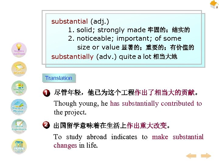 substantial (adj. ) 1. solid; strongly made 牢固的;结实的 2. noticeable; important; of some size