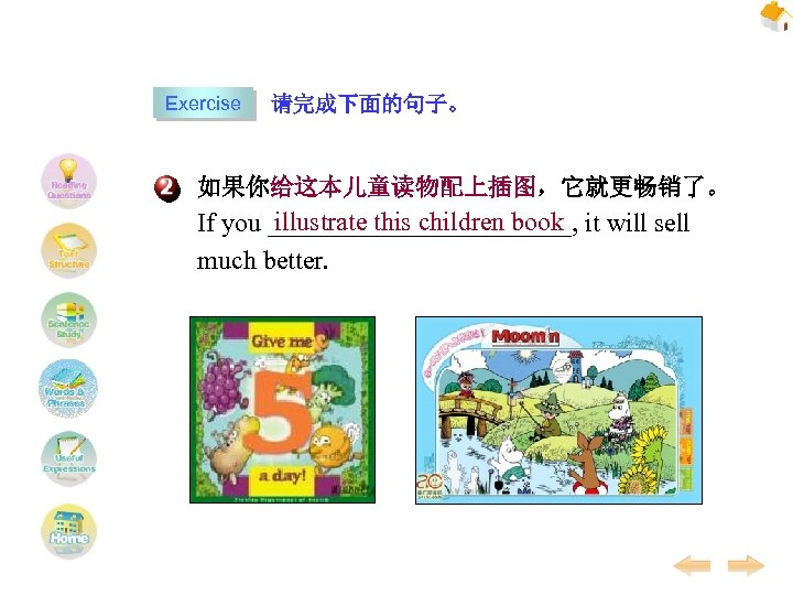 Exercise 请完成下面的句子。 如果你给这本儿童读物配上插图,它就更畅销了。 illustrate this children book If you ____________, it will sell much