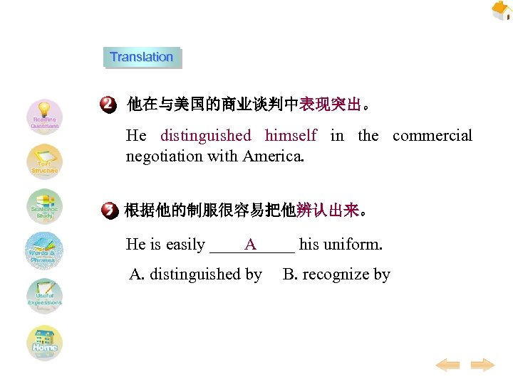 Translation 他在与美国的商业谈判中表现突出。 He distinguished himself in the commercial negotiation with America. 根据他的制服很容易把他辨认出来。 A He