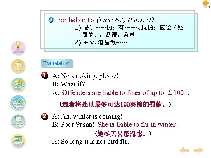 be liable to (Line 67, Para. 9) 1) 易于……的;有……倾向的;应受(处 罚的);易遭;易患 2) + v. 容易做……