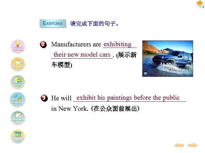 Exercise 请完成下面的句子。 exhibiting Manufacturers are _____ their new model cars _________. (展示新 车模型) exhibit