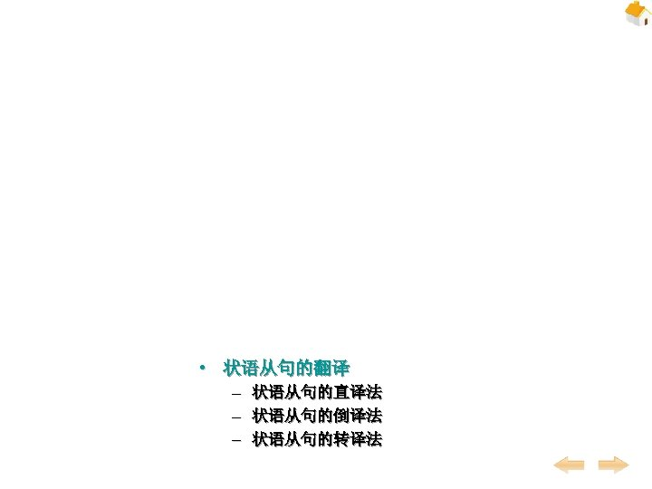 • 状语从句的翻译 – – – 状语从句的直译法 状语从句的倒译法 状语从句的转译法