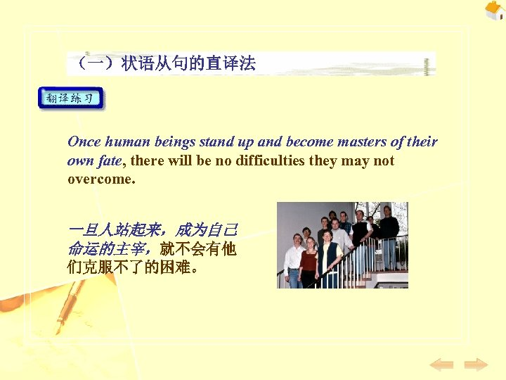 (一)状语从句的直译法 Once human beings stand up and become masters of their own fate, there