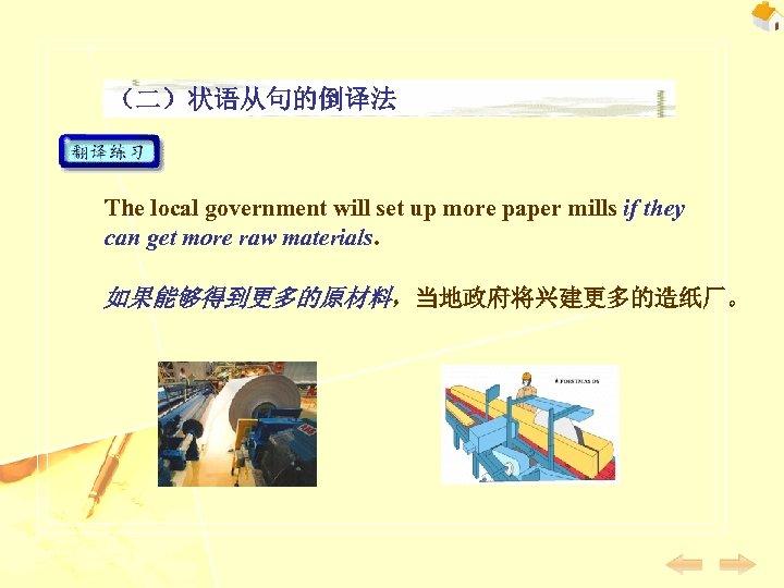 (二)状语从句的倒译法 The local government will set up more paper mills if they can get