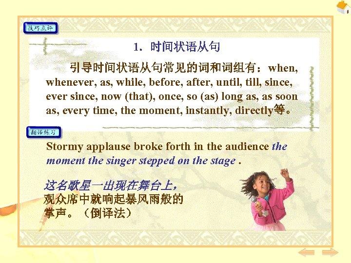 1.时间状语从句 引导时间状语从句常见的词和词组有:when, whenever, as, while, before, after, until, till, since, ever since, now (that),