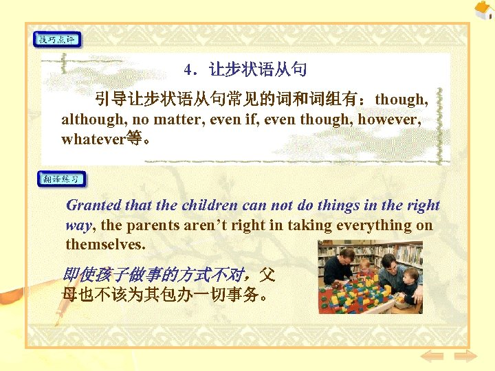 4.让步状语从句 引导让步状语从句常见的词和词组有:though, although, no matter, even if, even though, however, whatever等。 Granted that the