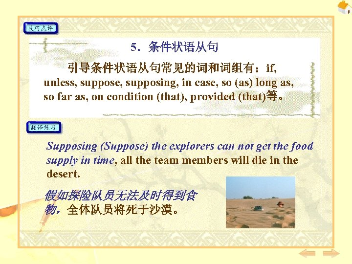 5.条件状语从句 引导条件状语从句常见的词和词组有:if, unless, suppose, supposing, in case, so (as) long as, so far as,