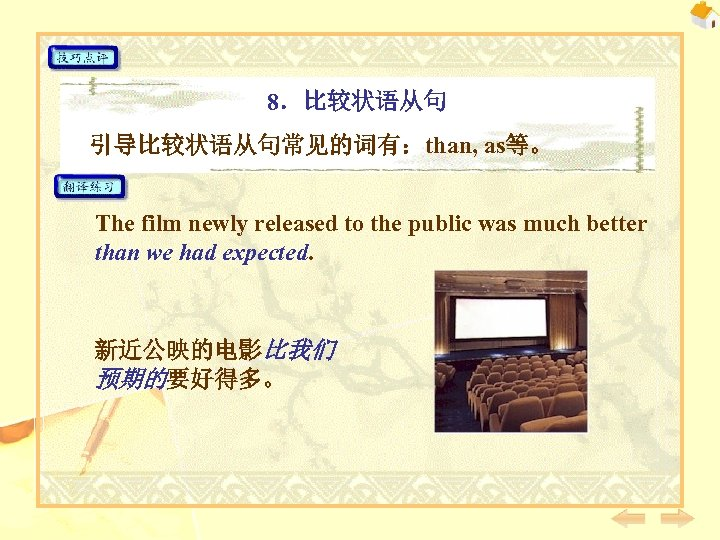 8.比较状语从句 引导比较状语从句常见的词有:than, as等。 The film newly released to the public was much better than