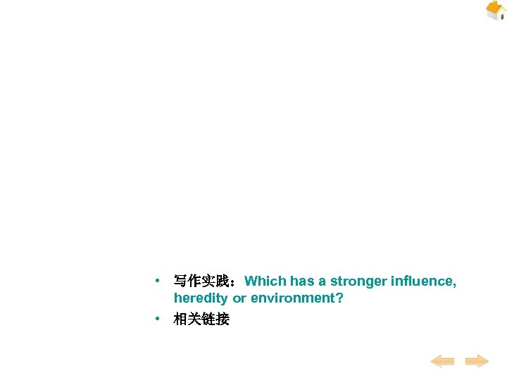 • 写作实践:Which has a stronger influence, heredity or environment? • 相关链接