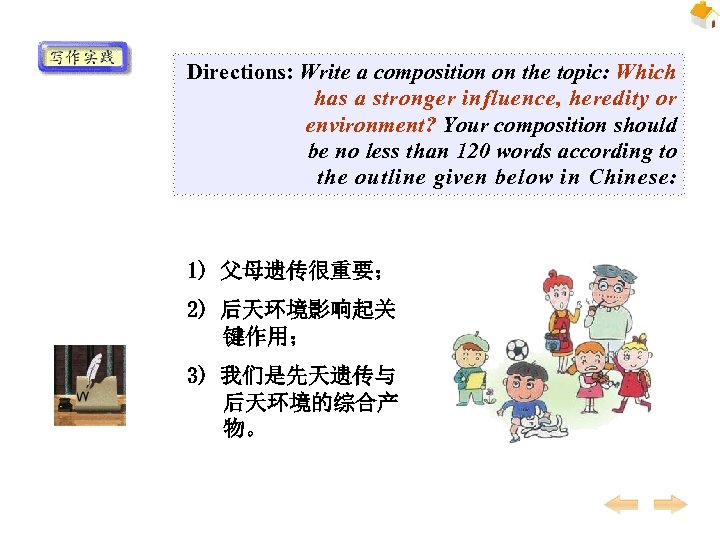 Directions: Write a composition on the topic: Which has a stronger influence, heredity