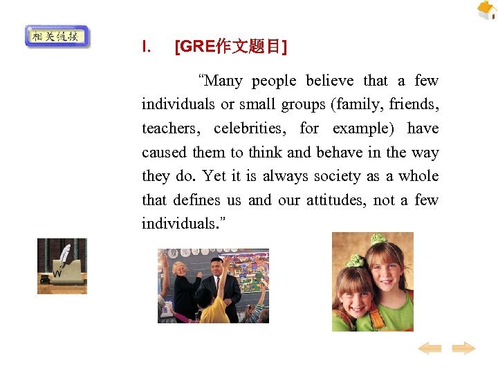 "I. [GRE作文题目] ""Many people believe that a few individuals or small groups (family, friends,"