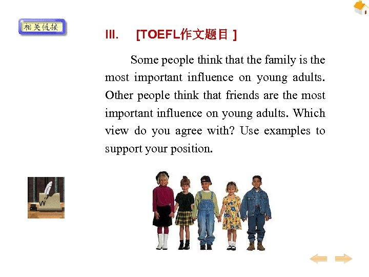 III. [TOEFL作文题目 ] Some people think that the family is the most important influence