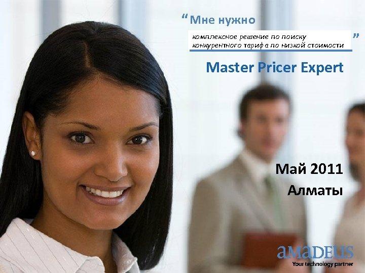 """"""" Мне нужно комплексное решение по поиску конкурентного тарифа по низкой стоимости Master Pricer"""