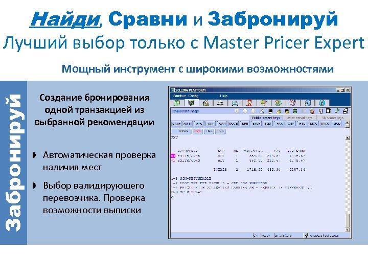 Найди, Сравни и Забронируй Лучший выбор только с Master Pricer Expert Мощный инструмент с
