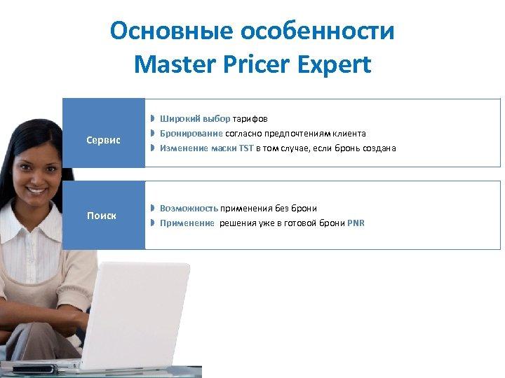 Основные особенности Master Pricer Expert Сервис Поиск » Широкий выбор тарифов » Бронирование согласно