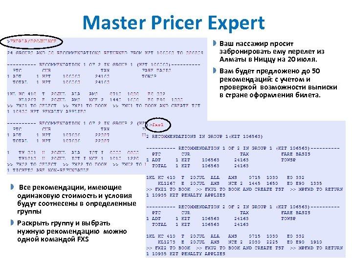 Master Pricer Expert » Ваш пассажир просит забронировать ему перелет из Алматы в Ниццу