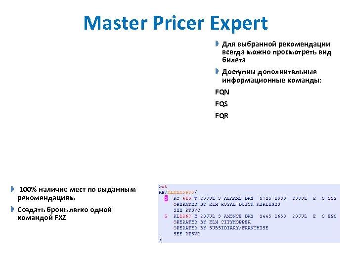 Master Pricer Expert » Для выбранной рекомендации всегда можно просмотреть вид билета » Доступны