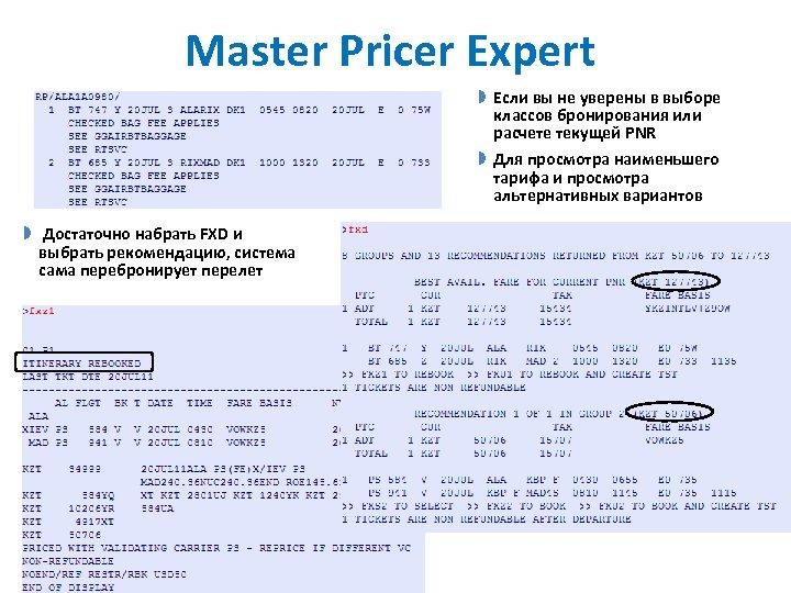 Master Pricer Expert » Если вы не уверены в выборе классов бронирования или расчете