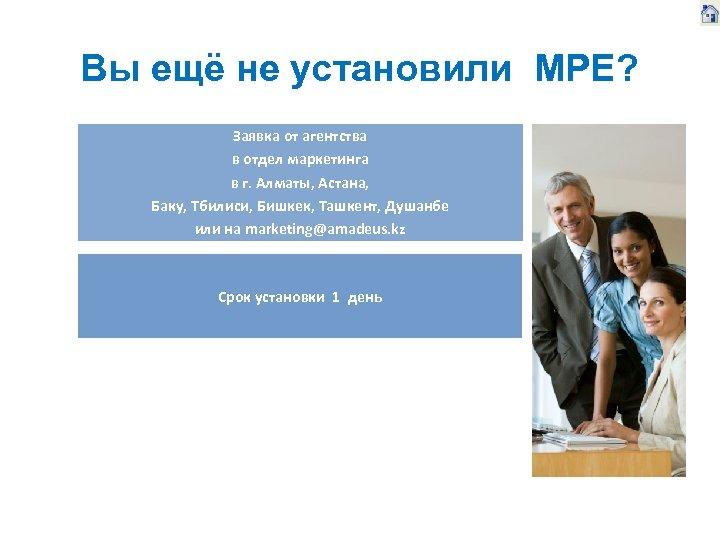 Вы ещё не установили MPE? Заявка от агентства в отдел маркетинга в г. Алматы,