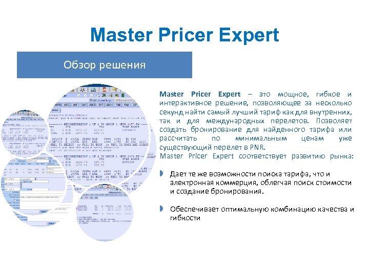 Master Pricer Expert Обзор решения Master Pricer Expert – это мощное, гибкое и интерактивное