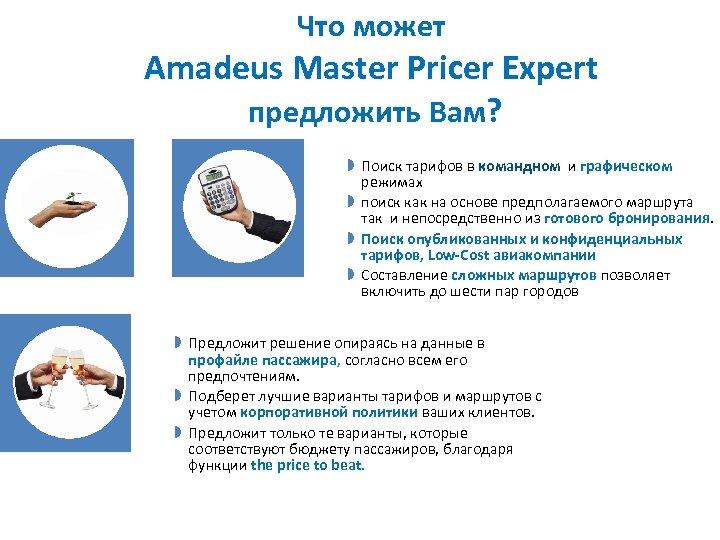 Что может Amadeus Master Pricer Expert предложить Вам? » Поиск тарифов в командном и