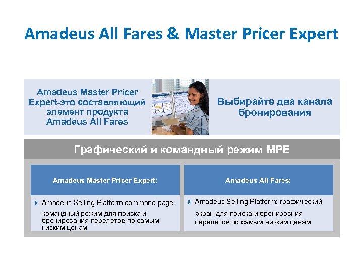 Amadeus All Fares & Master Pricer Expert Amadeus Master Pricer Expert-это составляющий элемент продукта