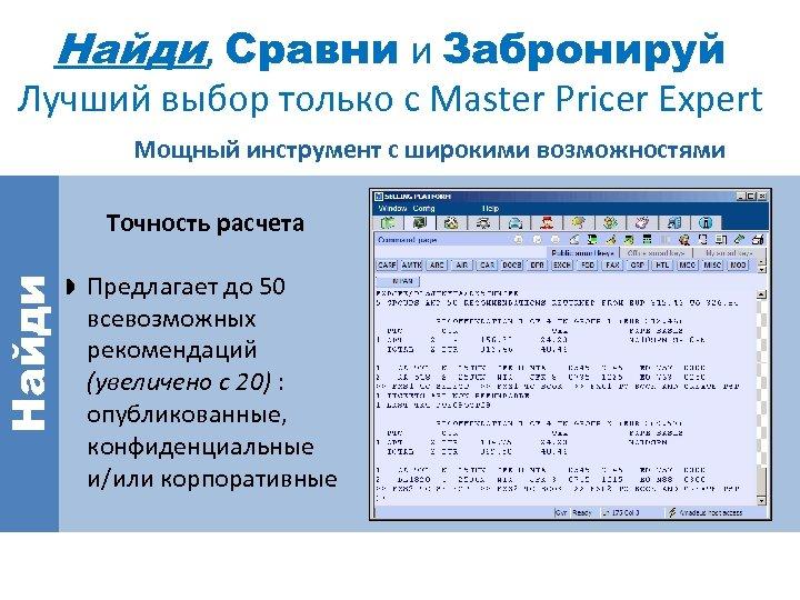 Найди, Сравни и Забронируй Найди Лучший выбор только с Master Pricer Expert Мощный инструмент