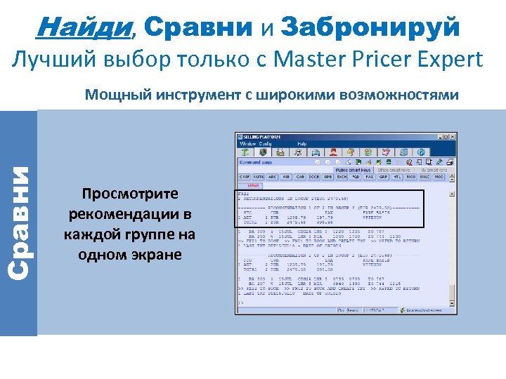 Найди, Сравни и Забронируй Сравни Лучший выбор только с Master Pricer Expert Мощный инструмент