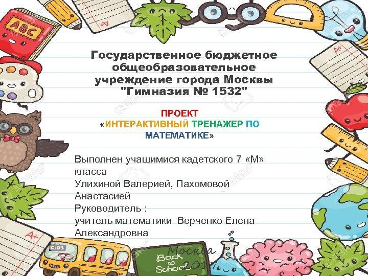 Государственное бюджетное общеобразовательное учреждение города Москвы