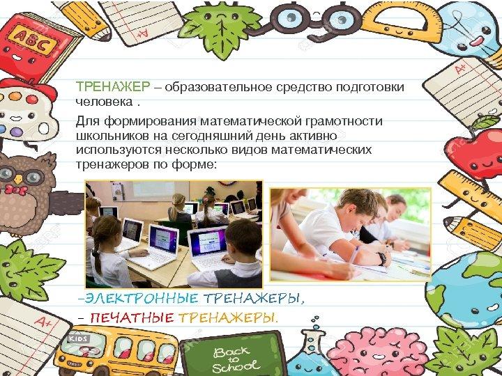 ТРЕНАЖЕР – образовательное средство подготовки человека. Для формирования математической грамотности школьников на сегодняшний день