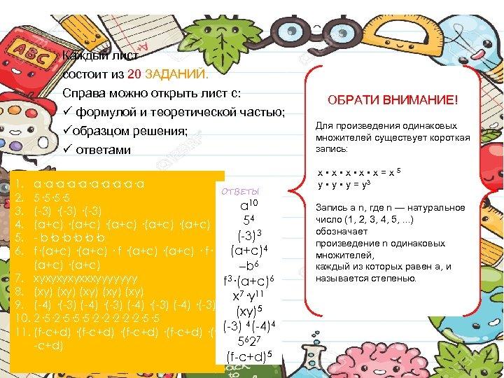 Каждый лист состоит из 20 ЗАДАНИЙ. Справа можно открыть лист с: ü формулой и