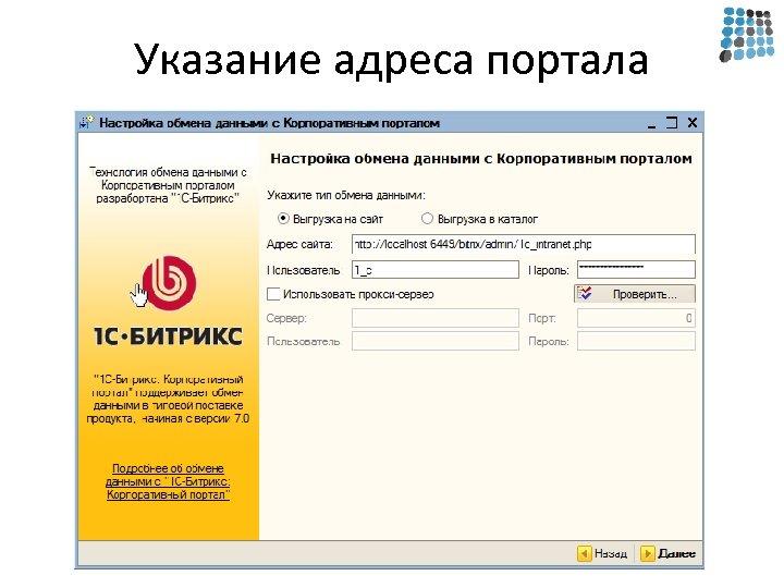 Указание адреса портала