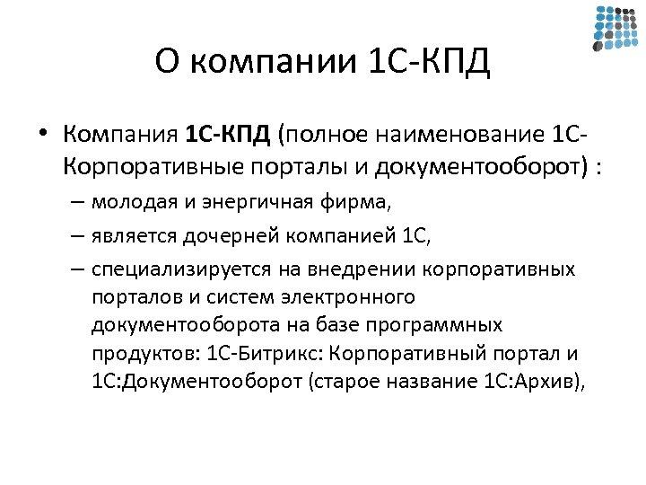 О компании 1 С-КПД • Компания 1 С-КПД (полное наименование 1 СКорпоративные порталы и