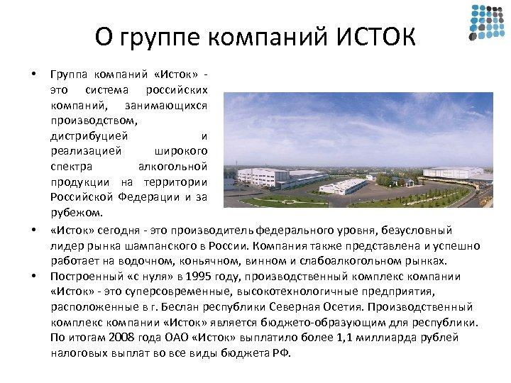 О группе компаний ИСТОК • • • Группа компаний «Исток» это система российских компаний,