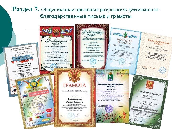 Раздел 7. Общественное признание результатов деятельности: благодарственные письма и грамоты