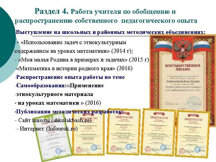 Раздел 4. Работа учителя по обобщению и распространению собственного педагогического опыта Выступление на школьных