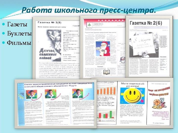 Работа школьного пресс-центра. Газеты Буклеты Фильмы