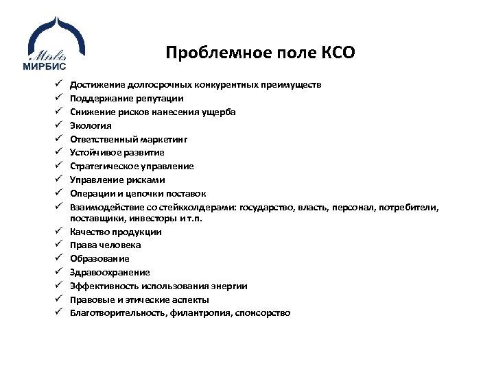 Проблемное поле КСО ü ü ü ü ü Достижение долгосрочных конкурентных преимуществ Поддержание репутации