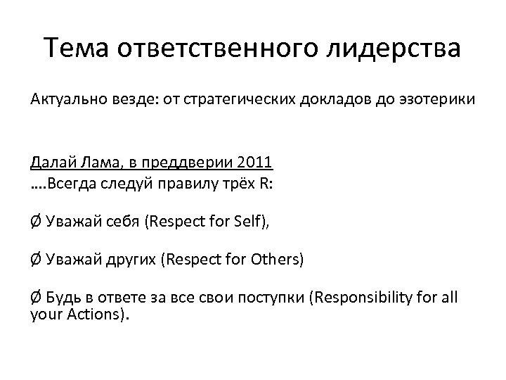 Тема ответственного лидерства Актуально везде: от стратегических докладов до эзотерики Далай Лама, в преддверии