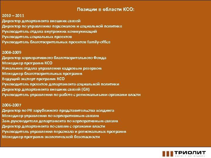 Позиции в области КСО: 2010 – 2011 Директор департамента внешних связей Директор по управлению