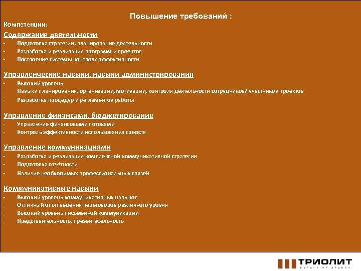Компетенции: Повышение требований : Содержание деятельности - Подготовка стратегии, планирование деятельности Разработка и реализация