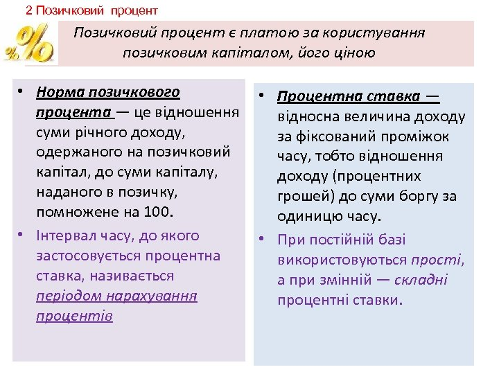 2 Позичковий процент є платою за користування позичковим капіталом, його ціною • Норма позичкового