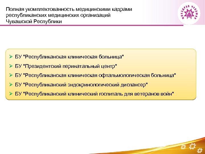 Полная укомплектованность медицинскими кадрами республиканских медицинских организаций Чувашской Республики Ø БУ