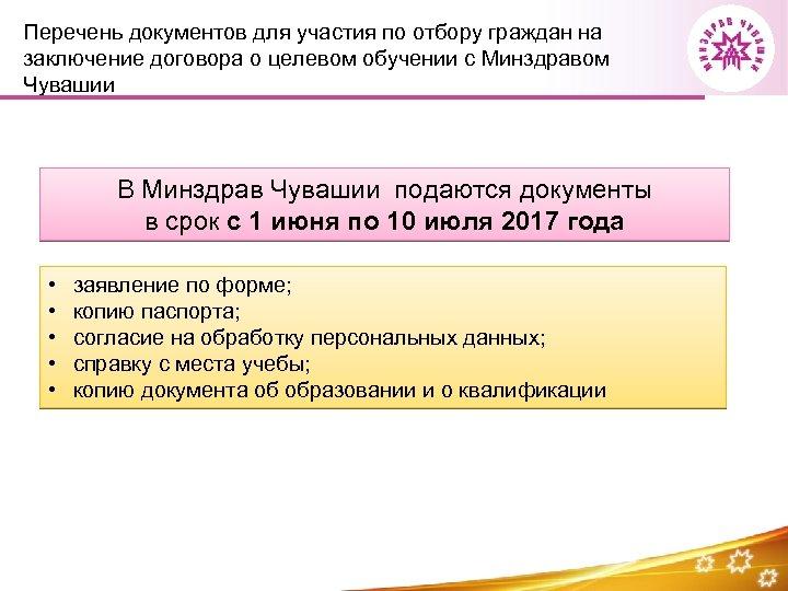 Перечень документов для участия по отбору граждан на заключение договора о целевом обучении с