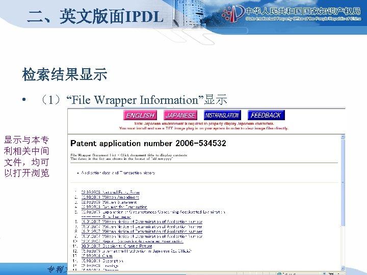 """二、英文版面IPDL 检索结果显示 • (1)""""File Wrapper Information""""显示 显示与本专 利相关中间 文件,均可 以打开浏览 专利文献部"""