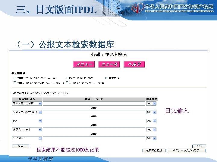 三、日文版面IPDL (一)公报文本检索数据库 日文输入 检索结果不能超过1000条记录 专利文献部