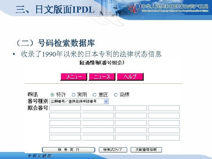 三、日文版面IPDL (二)号码检索数据库 • 收录了1990年以来的日本专利的法律状态信息 专利文献部